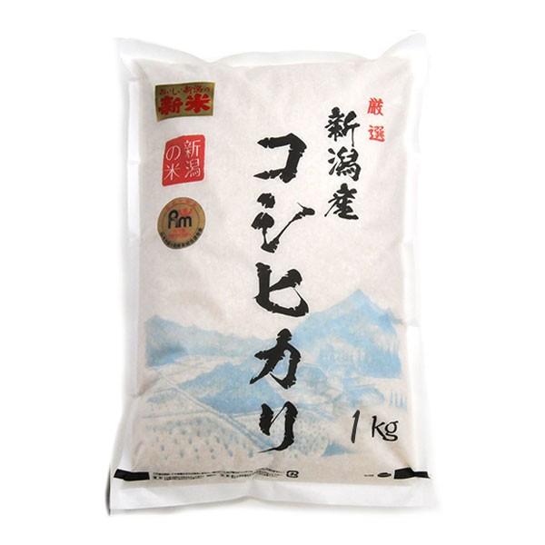 新潟県産コシヒカリ 新潟産コシヒカリ 1kg 1キロ うるち米(精白米) コシヒカリ 販促品 プレゼント 実用的