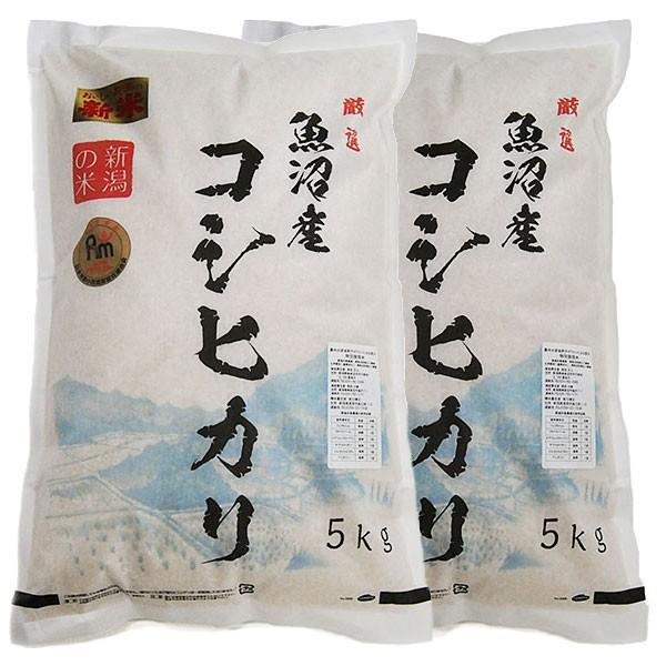 魚沼産コシヒカリ 10kg 極上 特別栽培米魚沼産 コシヒカリ 10キロ 10kg (5キロ × 2袋= 10キロ) うるち米(精白米)