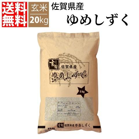 特A受賞夢しずく20kg玄米