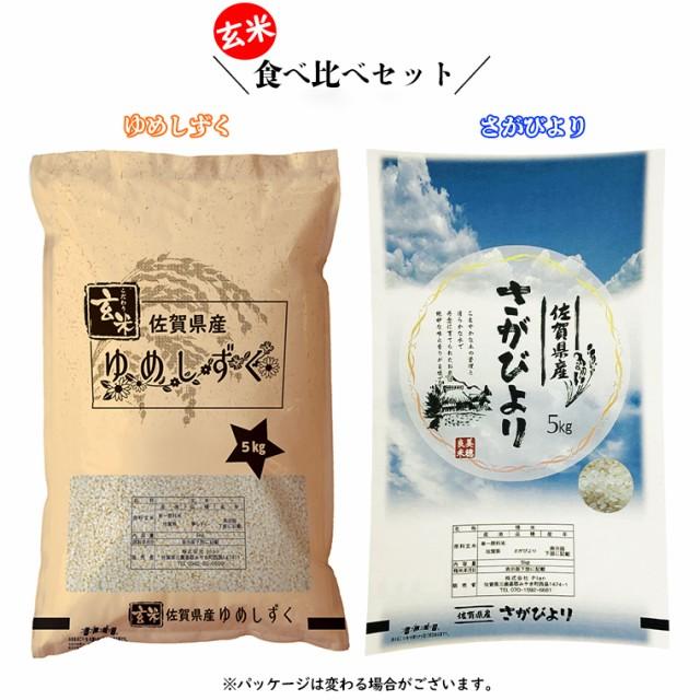 食べ比べ20kg「さがびより10kg.夢しずく10kg」(玄米)