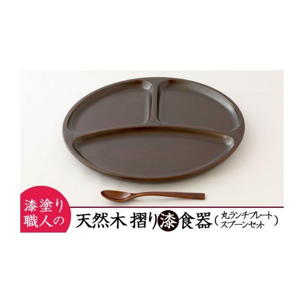 摺漆天然木漆器 丸ランチプレート(小スプーン付)