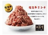 佐賀牛ミンチ 1kg