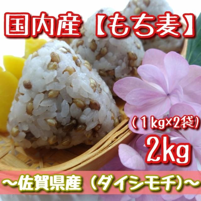国内産 『もち麦』 1kg×2袋 (佐賀県産)