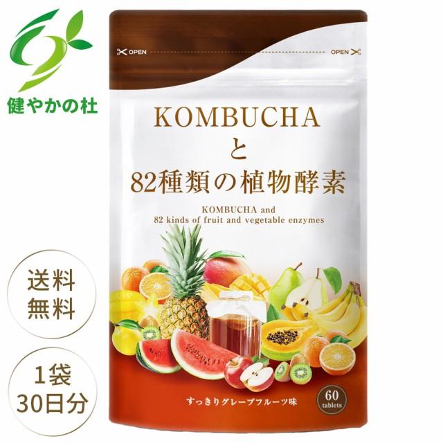 ダイエットサプリ コンブチャ 酵素 生酵素 サプリ ダイエット コンブチャと82種類の植物酵素 グレープフルーツ味 タブレット 30日分