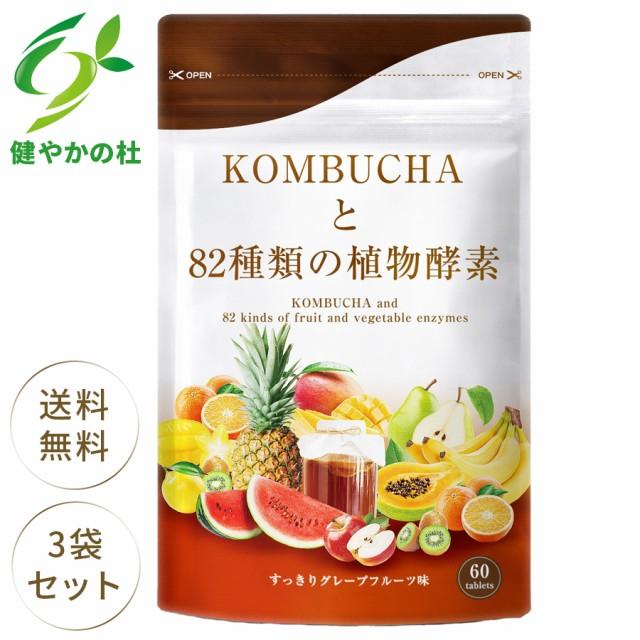 3袋セット ダイエットサプリ コンブチャ 酵素 生酵素 サプリ ダイエット コンブチャと82種類の植物酵素 グレープフルーツ味 タブレット