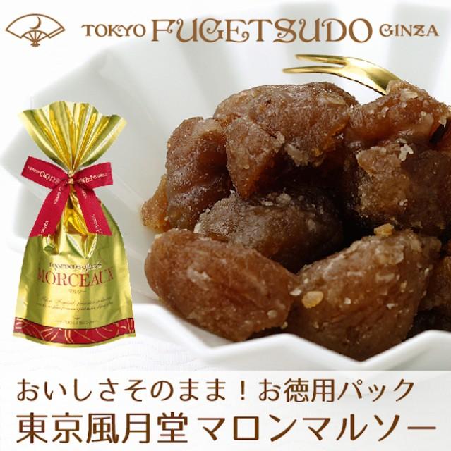 栗スイーツ ギフト プレゼント スイーツ 贈り物 お土産 お菓子 東京風月堂 マロンマルソー