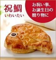 プレゼント スイーツ お祝い ギフト 贈り物 東京風月堂 ソヌール祝鯛