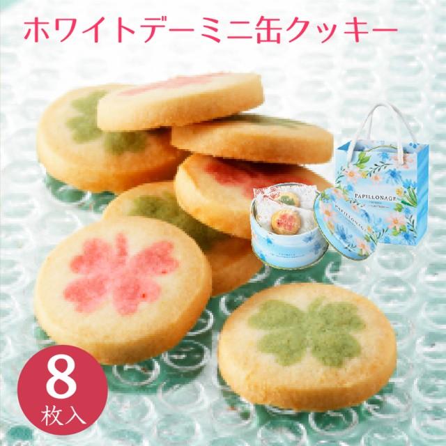 ホワイトデー whiteday お返し お菓子 2020 プレゼント 詰め合わせ 個包装 スイーツ 東京風月堂 ホワイトデーミニ缶クッキー