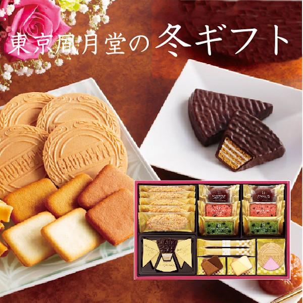 お歳暮 御歳暮 お菓子 プレゼント 詰め合わせ 個包装 スイーツ プレゼント 2020 東京風月堂 ギフトWS-GH