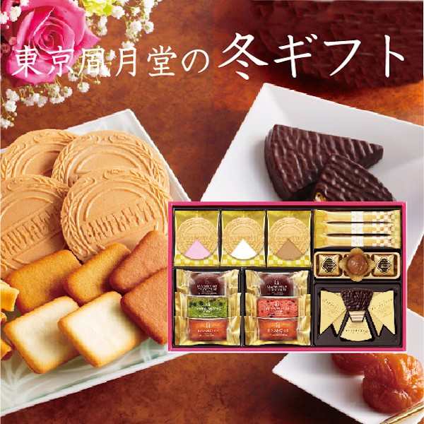 お歳暮 御歳暮 お菓子 プレゼント 詰め合わせ 個包装 スイーツ プレゼント 2020 東京風月堂 ギフトWS-S