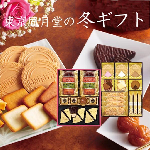 送料無料 お歳暮 御歳暮 お菓子 プレゼント 詰め合わせ 個包装 スイーツ プレゼント 2020 東京風月堂 ギフトWS-G