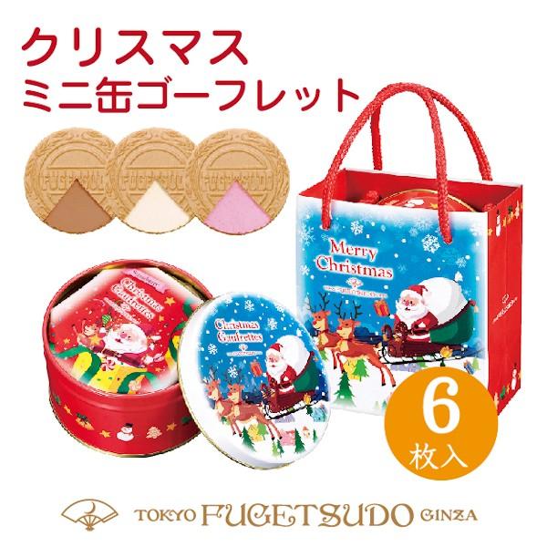 クリスマス お菓子 プレゼント 詰め合わせ 個包装 スイーツ プレゼント 2020 東京風月堂 クリスマスミニ缶ゴーフレット