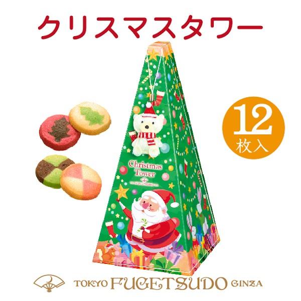 クリスマス お菓子 プレゼント 詰め合わせ 個包装 スイーツ プレゼント 2020 東京風月堂 クリスマスタワー