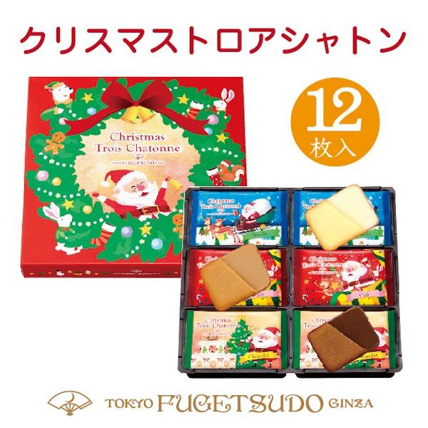 クリスマス お菓子 プレゼント 詰め合わせ 個包装 スイーツ プレゼント 2020 東京風月堂 クリスマストロアシャトン