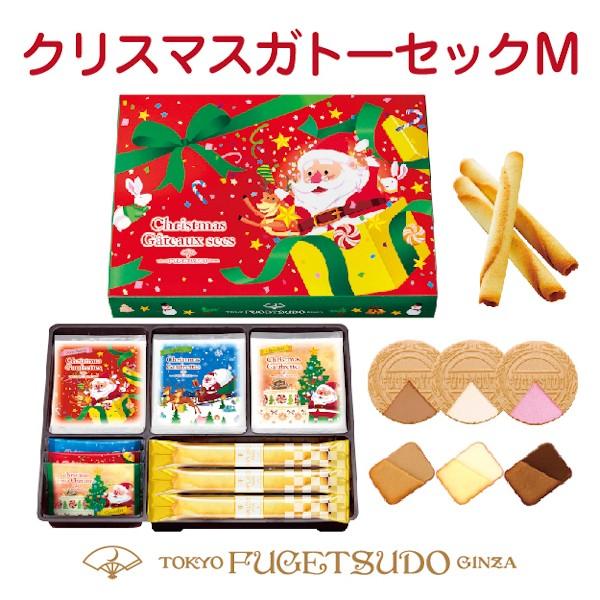 クリスマス お菓子 プレゼント 詰め合わせ 個包装 スイーツ プレゼント 2020 東京風月堂 クリスマスガトーセックM