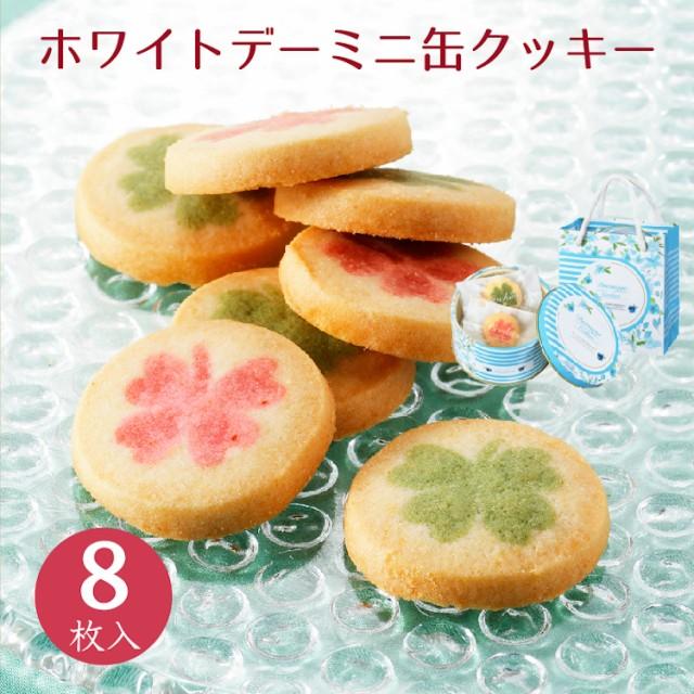 ホワイトデー whiteday お返し お菓子 2021 プレゼント 詰め合わせ 個包装 スイーツ 東京風月堂 ホワイトデーミニ缶クッキー