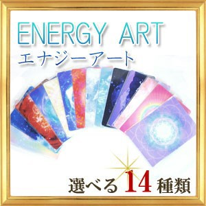 エナジーオラクル カード 14種類から選べる