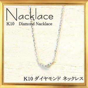 【送料無料】K10ゴールド ダイヤモンドネックレス 0.005ct