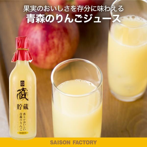 セゾンファクトリー 500g 青森のりんごジュース フルーツ りんご ジュース ドリンク 国産