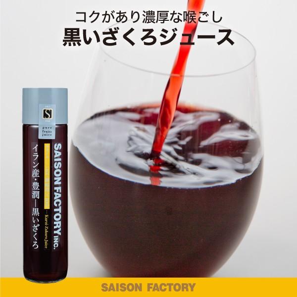 セゾンファクトリー 350g 100% 黒いざくろジュース ざくろ ジュース