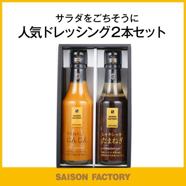 セゾンファクトリー ギフト 内祝い ドレッシング・オリジナル17 【DG-17】 ドレッシング 調味料