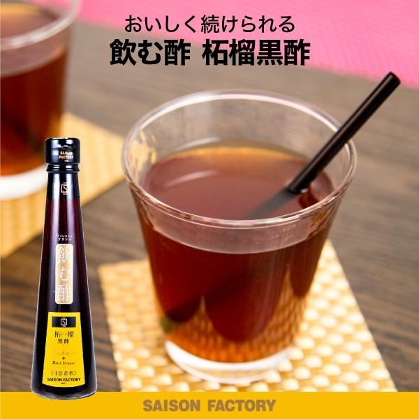 セゾンファクトリー 200ml 飲む酢 柘榴(ざくろ)黒酢 飲むお酢 ビネガードリンク