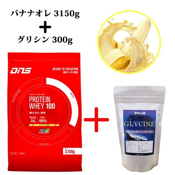 グリシン300g付 バナナオレ 送料無料 DNSホエイ100 3150g 新製品 バナナオレ風味 3 150g 全8味 3kg DNS ホエイプロテイン 国産 プロテイ