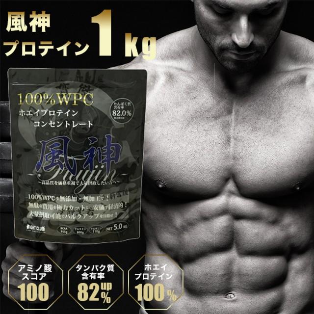 風神プロテイン1kg ホエイプロテイン 1kg プロテイン 筋トレ トレーニング 国産 無添加 無加工 ダイエット 1キロ