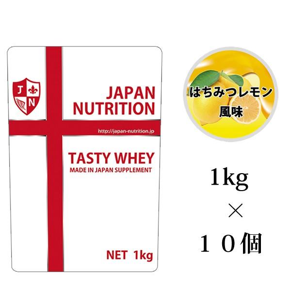 送料無料 コスパ最強 10kg はちみつレモン味 プロテイン5kg 国産 とにかく美味しいプロテイン ホエイプロテイン テイスティホエイ ダイエ