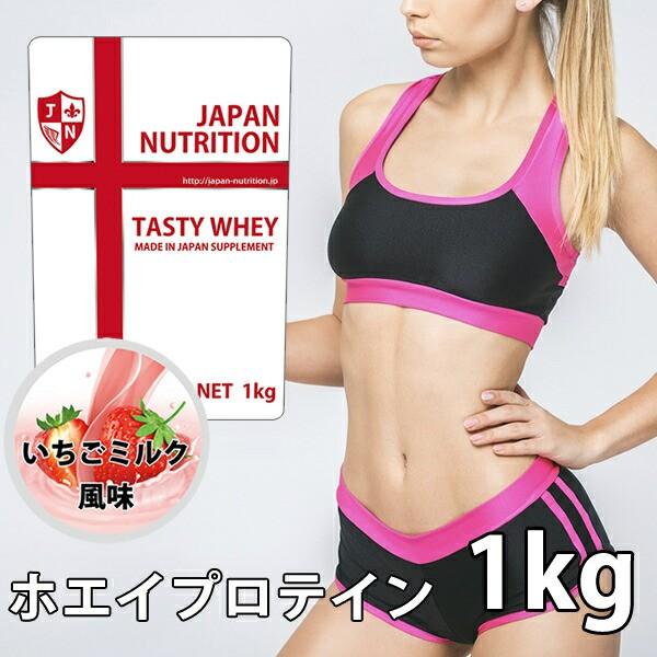 送料無料 コスパ最強 1kg いちごミルク味 プロテイン1kg 国産 無添加 とにかく美味しいプロテイン ホエイプロテイン テイスティホエイ 筋