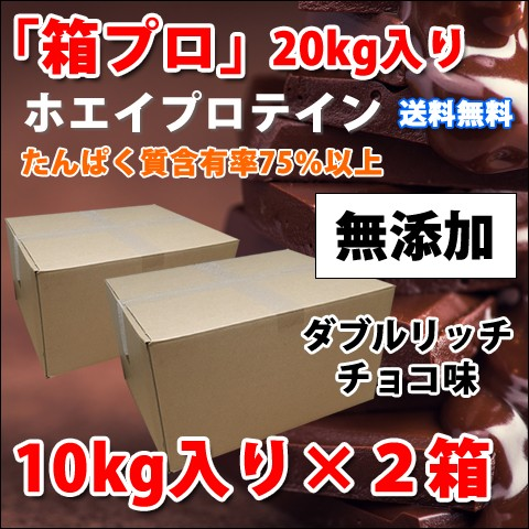 コスパ最強 20kg ホエイプロテイン ダブルリッチチョコレート味 無添加 無加工 最安値挑戦中 箱プロ 送料無料 筋トレ トレーニング 筋肉