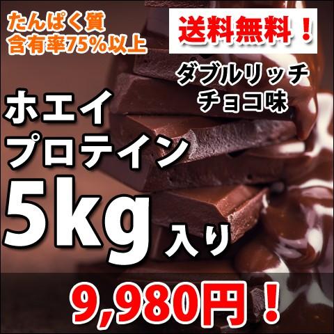 コスパ最強 5kg ホエイプロテイン ダブルリッチチョコレート味 無添加 無加工 最安値挑戦中 箱プロ 送料無料 筋トレ トレーニング 筋肉