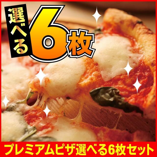 冬の新作登場☆プレミアムピザ付き選べる6枚セット