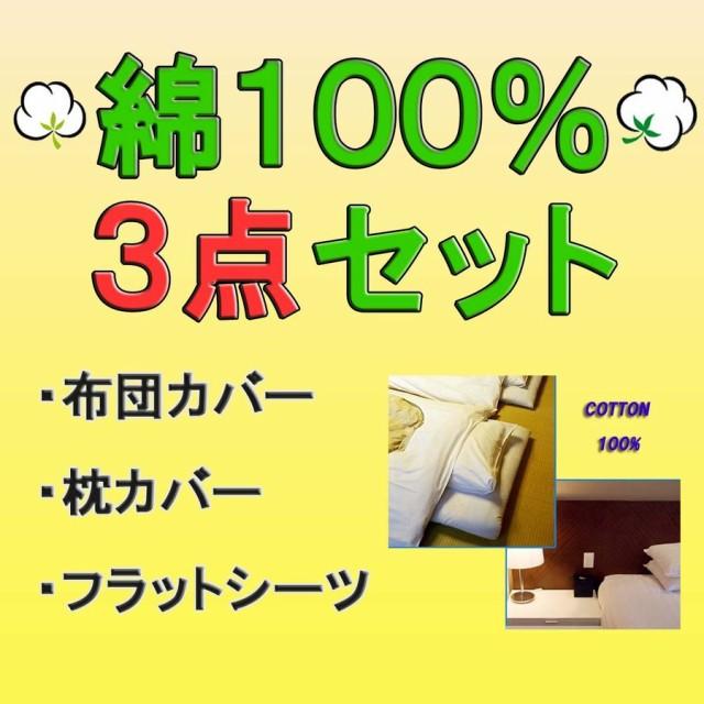 セット商品(業務用)シングルサイズシーツ、シングルサイズ布団カバー、枕カバー(ピローケース)、綿100% 3点セット 天然素材のセットで