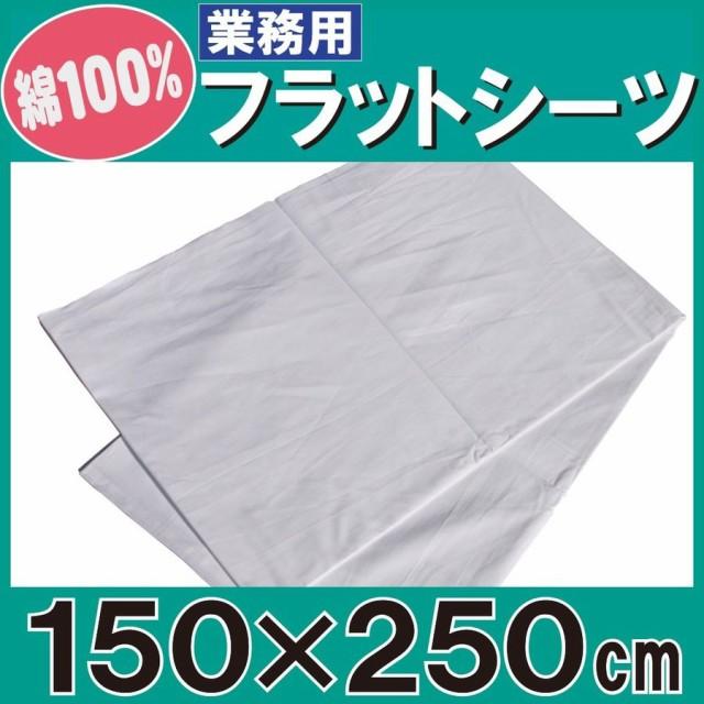 シーツ(業務用)綿100%敷きシーツ フラットシーツ白 シングルサイズ ホワイト(150cmx250cm) ホテル 旅館 民宿 民泊など