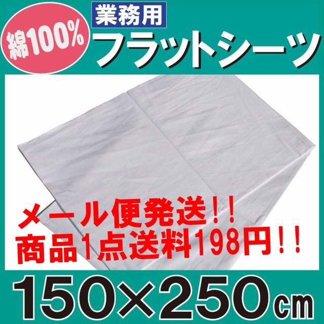 (メール便対応)シーツ(業務用)綿100%敷きシーツ フラットシーツ白 シングルサイズ ホワイト(150cmx250cm) ホテル 旅館 民宿 民泊など