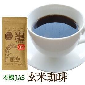 コーヒー 珈琲 玄米珈琲 100g ノンカフェイン 無添加 妊婦さんもOK 西尾製茶 国産 鹿児島大隅半島産玄米使用 玄米コーヒー