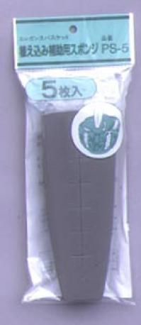 スポンジ5枚セット  (WB30「エレガンスバスケット」専用)2袋までメール便利用も可能。
