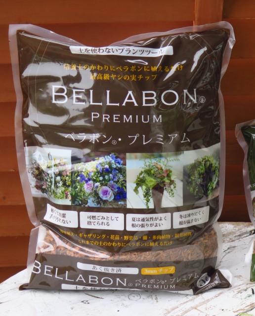 【5リットル・多目的用】培養土の代わりに使える!『最高級ヤシの実チップ〜ベラボン・プレミアム』(3M)どんな植物にも使えて給水・保水