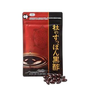 【送料無料】 杜のすっぽん黒酢 たっぷり豊富なアミノ酸 ぷるぷる贅沢コラーゲン