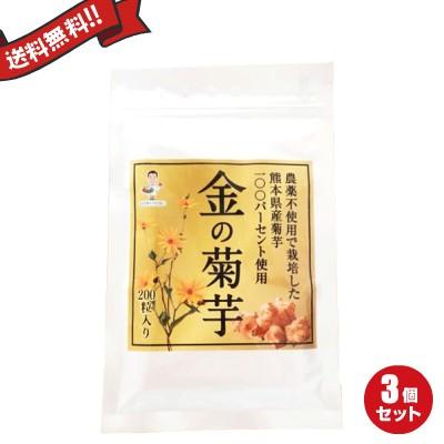 金の菊芋 200粒 3袋セット