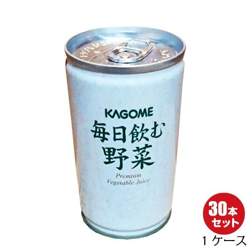 【送料無料】カゴメ 毎日飲む野菜 160g×30缶