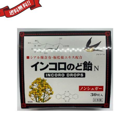 【最大24%還元】【100円クーポン】インコロのど飴 30粒 ハーブ味