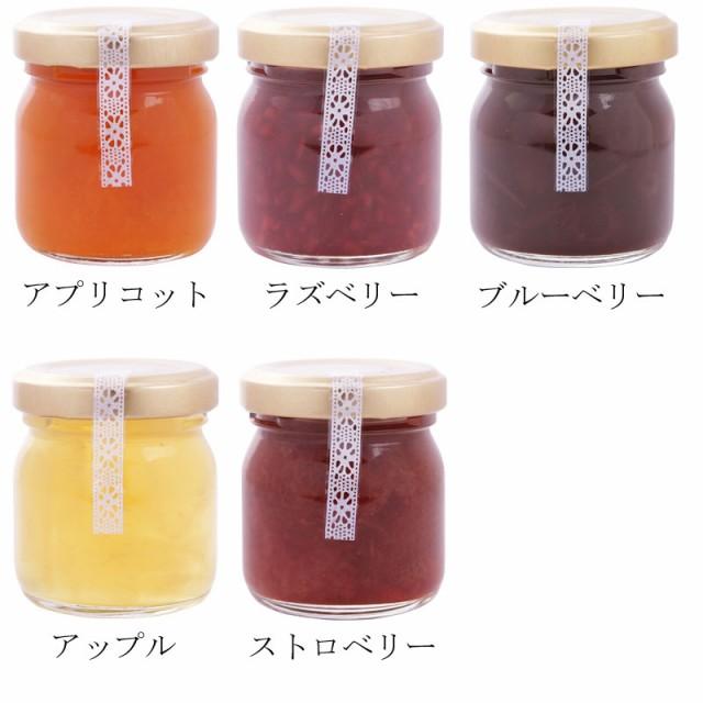 お得な選べる5個セット お試しサイズ 砂糖のかわりにハチミツたっぷり 手作りハニージャム 50g 全5種