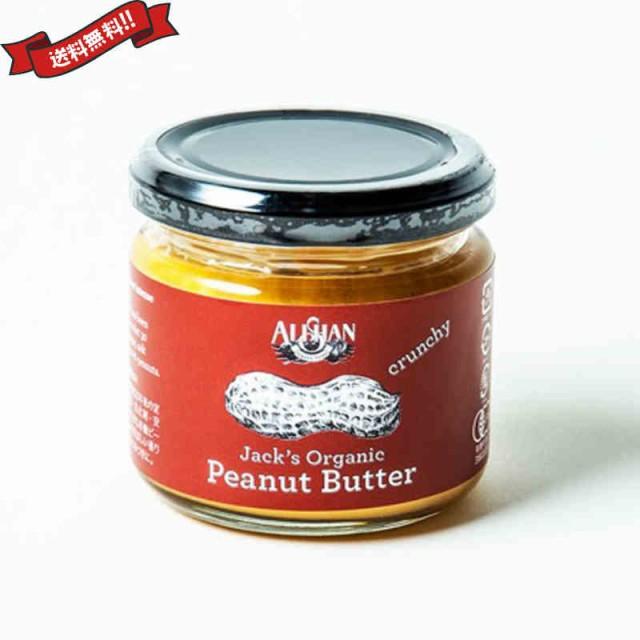ミニサイズ 有機ピーナッツバター 120g アリサン ALISAN