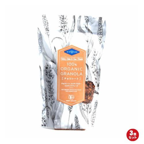 BIO KING オーガニック グラノーラ チョコ 200g 3袋セット