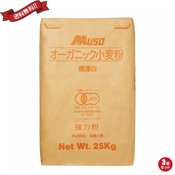 有機 強力1等粉 25kg 3袋セット