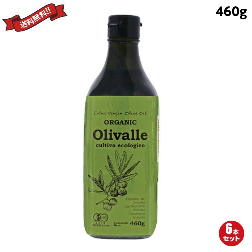 オリバレ Olivalle 有機エクストラバージンオリーブオイル 460g 6本セット