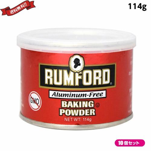 ベーキングパウダー 114g ラムフォード RUMFORD 10個セット