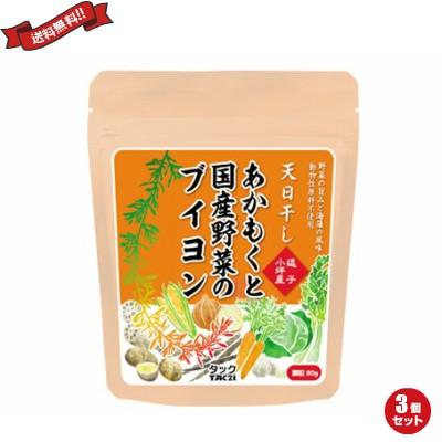 だし 出汁 ブイヨン あかもくと国産野菜のブイヨン 80g 3個セット